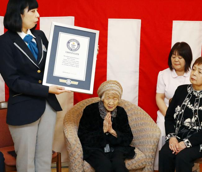 Kane Tanaka was honoured by Guinness World Records
